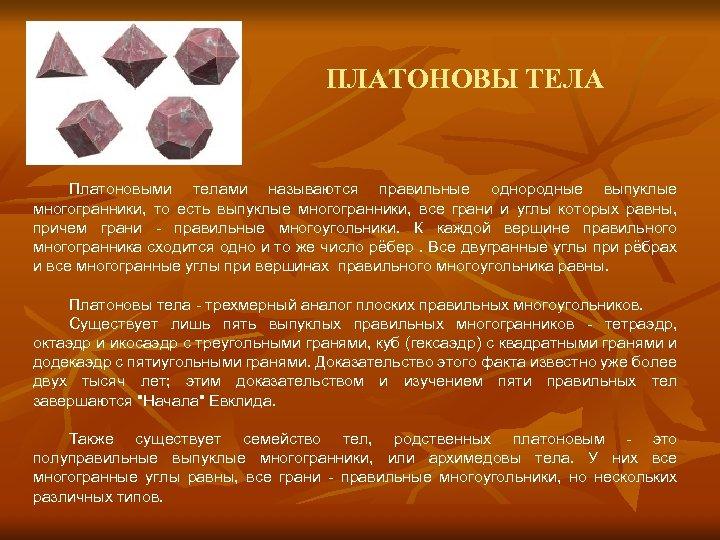 ПЛАТОНОВЫ ТЕЛА Платоновыми телами называются правильные однородные выпуклые многогранники, то есть выпуклые многогранники, все