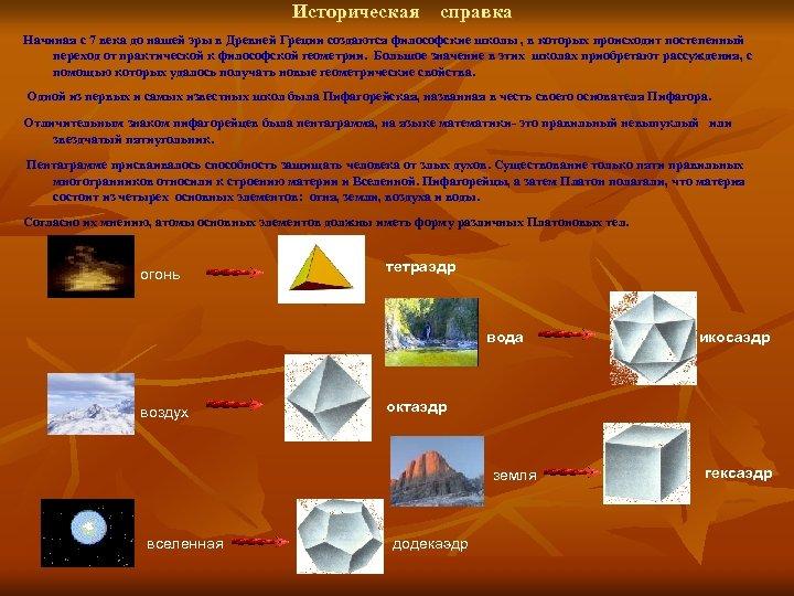 Историческая справка Начиная с 7 века до нашей эры в Древней Греции создаются
