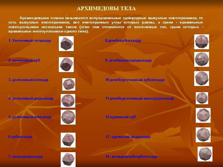 АРХИМЕДОВЫ ТЕЛА Архимедовыми телами называются полуправильные однородные выпуклые многогранники, то есть выпуклые многогранники, все