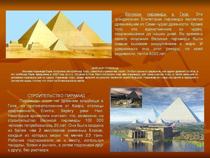 Великая пирамида в Гизе. Эта грандиозная Египетская пирамида является древнейшим из Семи чудес древности.