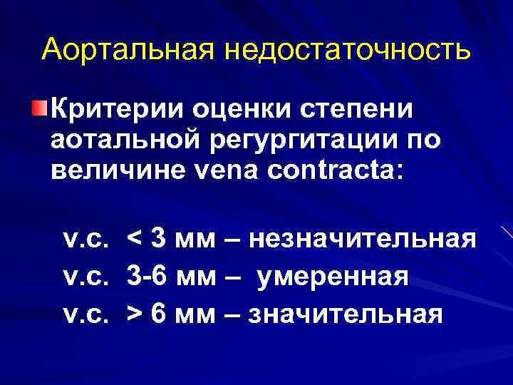 Аортальная недостаточность Критерии оценки степени аотальной регургитации по величине vena contracta: v. с. <