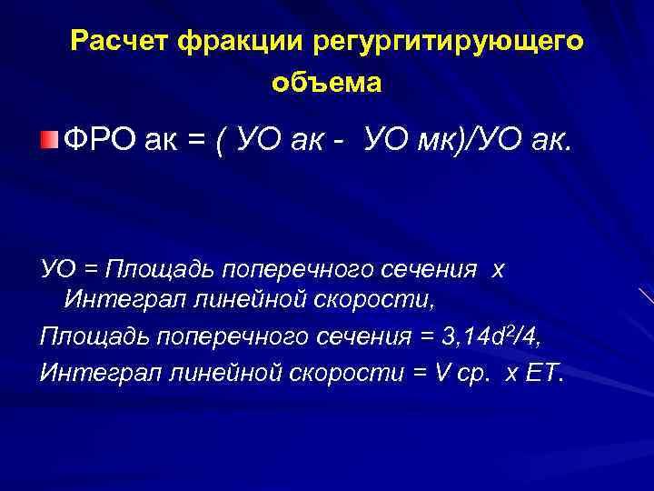 Расчет фракции регургитирующего объема ФРО ак = ( УО ак - УО мк)/УО ак.