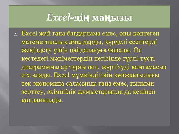 Excel-дің маңызы Excel жай ғана бағдарлама емес, оны көптеген математикалық амалдарды, күрделі есептерді жеңілдету