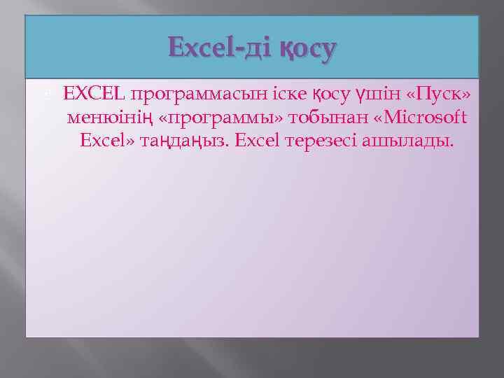 Excel-ді қосу EXCEL программасын іске қосу үшін «Пуск» менюінің «программы» тобынан «Microsoft Excel» таңдаңыз.