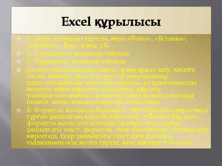 Excel құрылысы 1 - меню жолынан тұрады, яғни «Файл» , «Вставка» , «Правка» ,