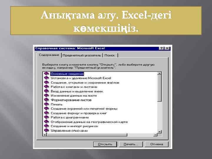 Анықтама алу. Excel-дегі көмекшіңіз.