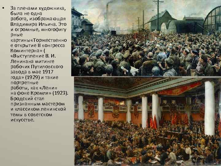• За плечами художника, была не одна работа, изображающая Владимира Ильича. Это и
