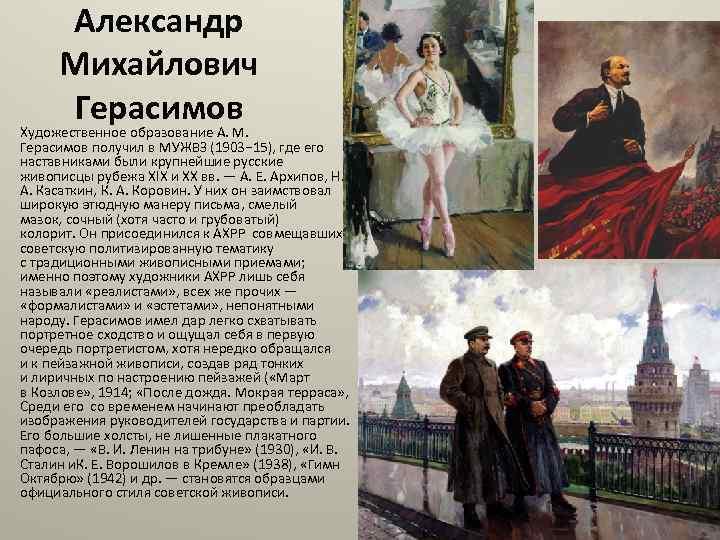 Александр Михайлович Герасимов Художественное образование А. М. Герасимов получил в МУЖВЗ (1903− 15), где