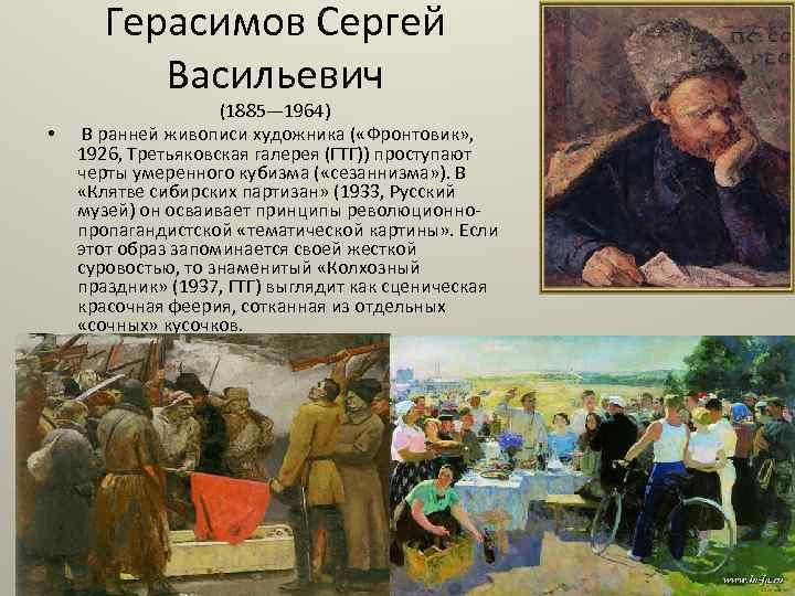 Герасимов Сергей Васильевич • (1885— 1964) В ранней живописи художника ( «Фронтовик» , 1926,