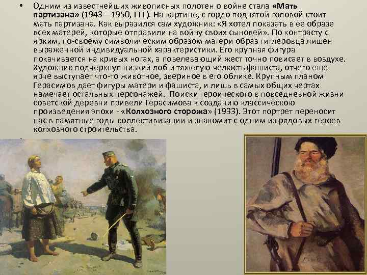 • • Одним из известнейших живописных полотен о войне стала «Мать партизана» (1943—
