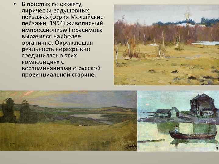 • В простых по сюжету, лирически-задушевных пейзажах (серия Можайские пейзажи, 1954) живописный импрессионизм