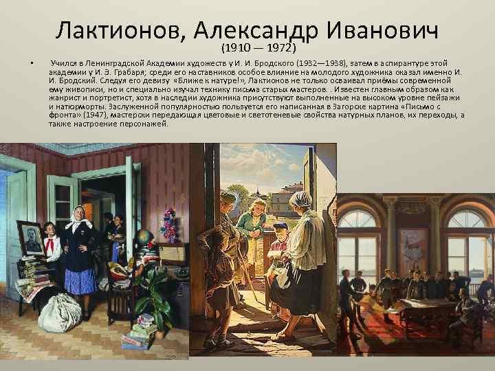 Лактионов, Александр Иванович (1910 — 1972) • Учился в Ленинградской Академии художеств у И.