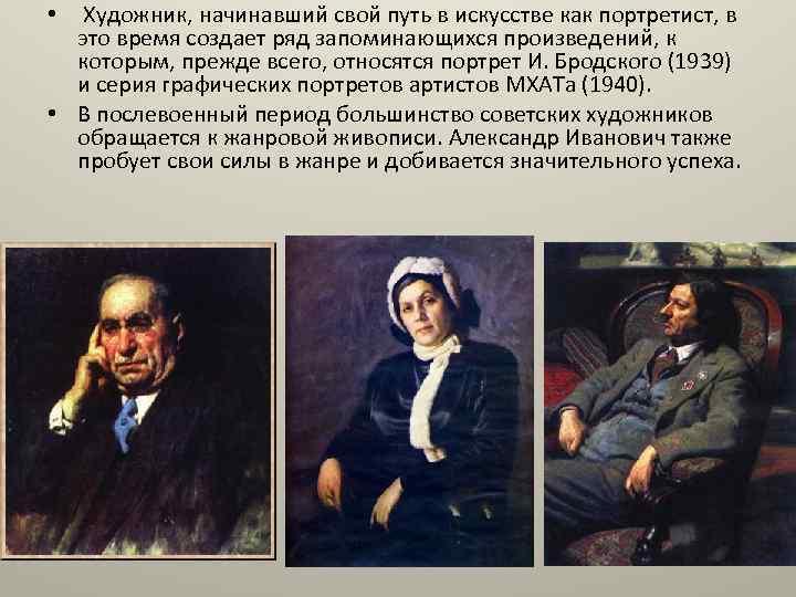 • Художник, начинавший свой путь в искусстве как портретист, в это время создает