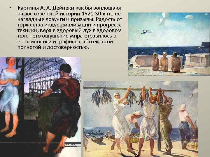• Картины А. А. Дейнеки как бы воплощают пафос советской истории 1920 -30