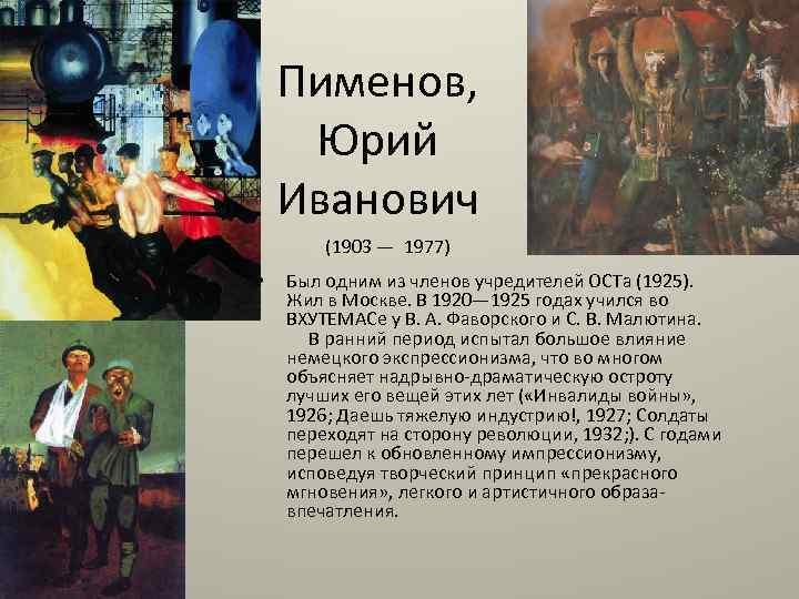 Пименов, Юрий Иванович (1903 — 1977) • Был одним из членов учредителей ОСТа (1925).