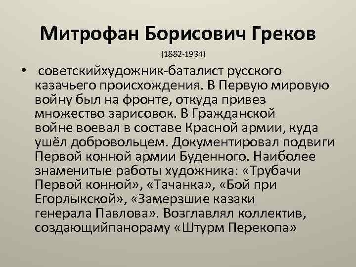Митрофан Борисович Греков (1882 -1934) • советскийхудожник-баталист русского казачьего происхождения. В Первую мировую войну