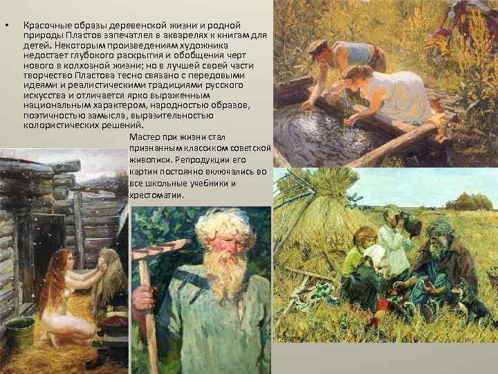• Красочные образы деревенской жизни и родной природы Пластов запечатлел в акварелях к