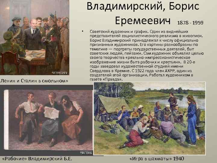 Владимирский, Борис Еремеевич 1878 - 1959 • «Ленин и Сталин в смольном» «Рабочие» Владимирский