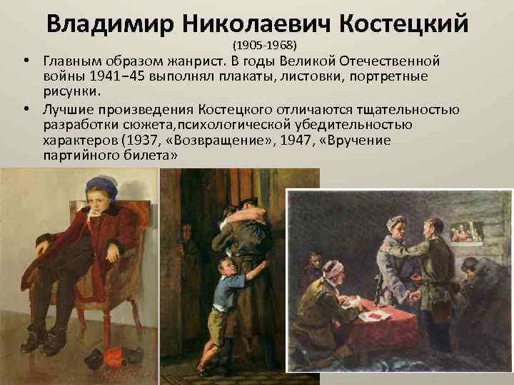 Владимир Николаевич Костецкий (1905 -1968) • Главным образом жанрист. В годы Великой Отечественной войны