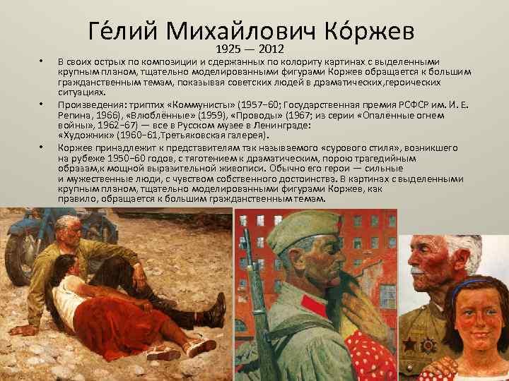 • • • Ге лий Михайлович Ко ржев 1925 — 2012 В своих