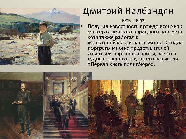 Дмитрий Налбандян 1906 – 1993 • Получил известность прежде всего как мастер советского парадного