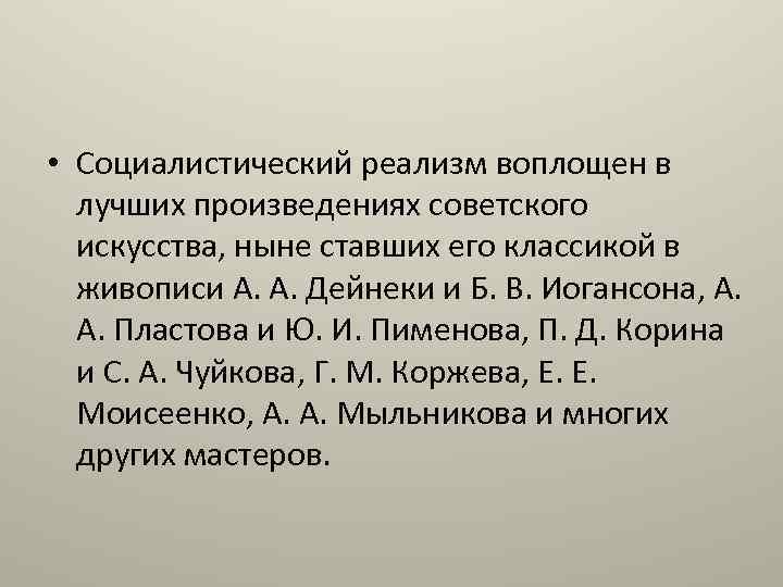• Социалистический реализм воплощен в лучших произведениях советского искусства, ныне ставших его классикой