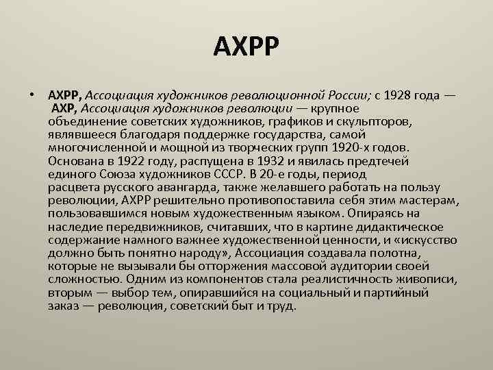 АХРР • АХРР, Ассоциация художников революционной России; с 1928 года — АХР, Ассоциация художников