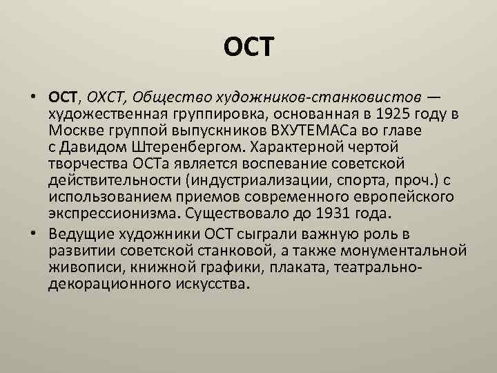 ОСТ • ОСТ, ОХСТ, Общество художников-станковистов — художественная группировка, основанная в 1925 году в