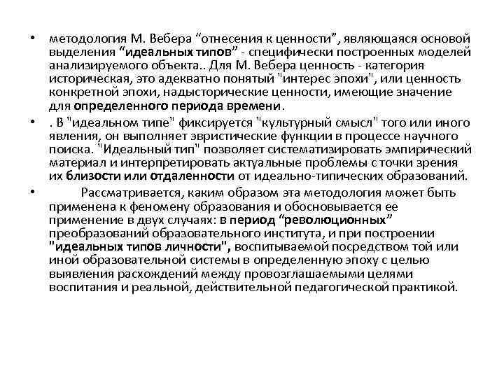"""• методология М. Вебера """"отнесения к ценности"""", являющаяся основой выделения """"идеальных типов"""" -"""