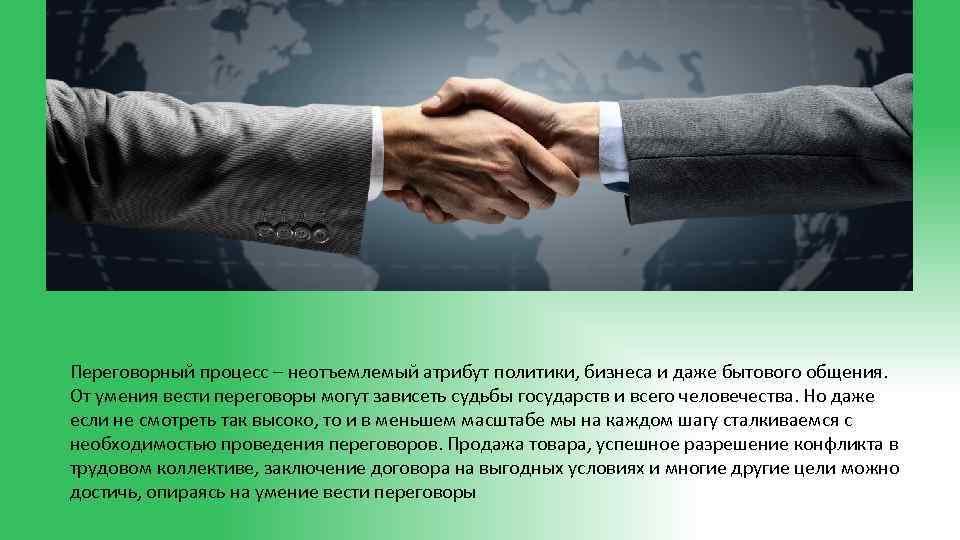 Переговорный процесс – неотъемлемый атрибут политики, бизнеса и даже бытового общения. От умения вести