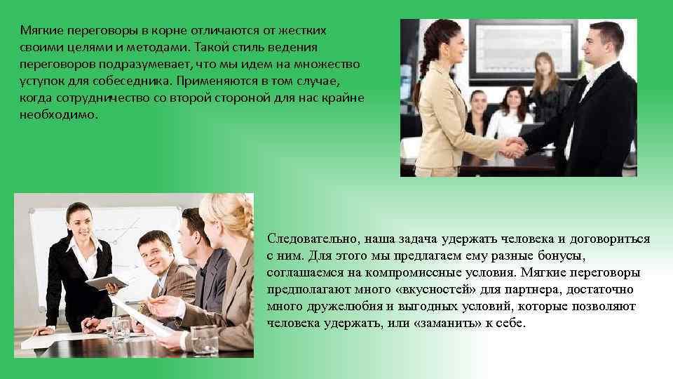Мягкие переговоры в корне отличаются от жестких своими целями и методами. Такой стиль ведения