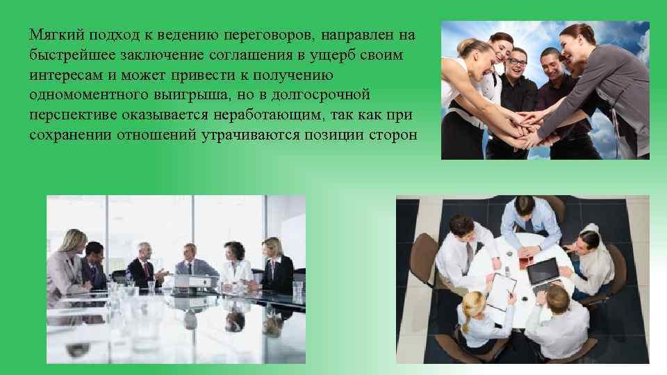 Мягкий подход к ведению переговоров, направлен на быстрейшее заключение соглашения в ущерб своим интересам