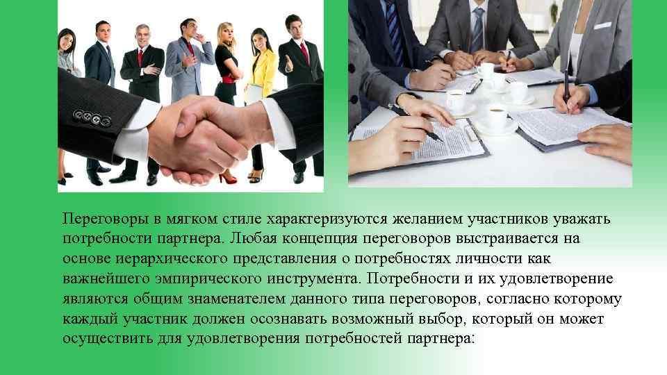 Переговоры в мягком стиле характеризуются желанием участников уважать потребности партнера. Любая концепция переговоров выстраивается