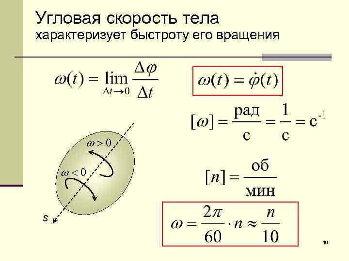 Угловая скорость тела характеризует быстроту его вращения w>0 w<0 s 10
