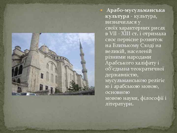 Арабо-мусульманська культура - культура, визначилася у своїх характерних рисах в VII - XIII