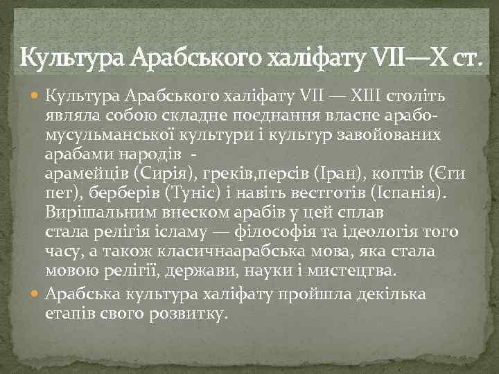 Культура Арабського халіфату VII—X ст. Культура Арабського халіфату VII — XIII століть являла собою