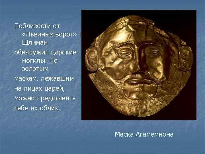 Поблизости от «Львиных ворот» Г. Шлиман обнаружил царские могилы. По золотым маскам, лежавшим на