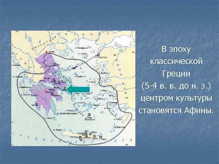 В эпоху классической Греции (5 -4 в. в. до н. э. ) центром культуры