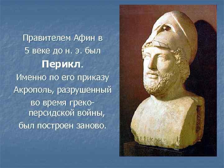 Правителем Афин в 5 веке до н. э. был Перикл. Именно по его приказу