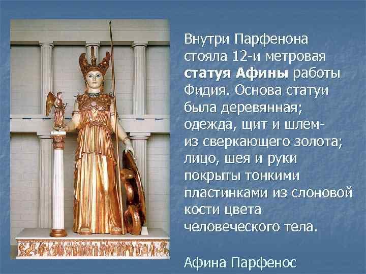 Внутри Парфенона стояла 12 -и метровая статуя Афины работы Фидия. Основа статуи была деревянная;