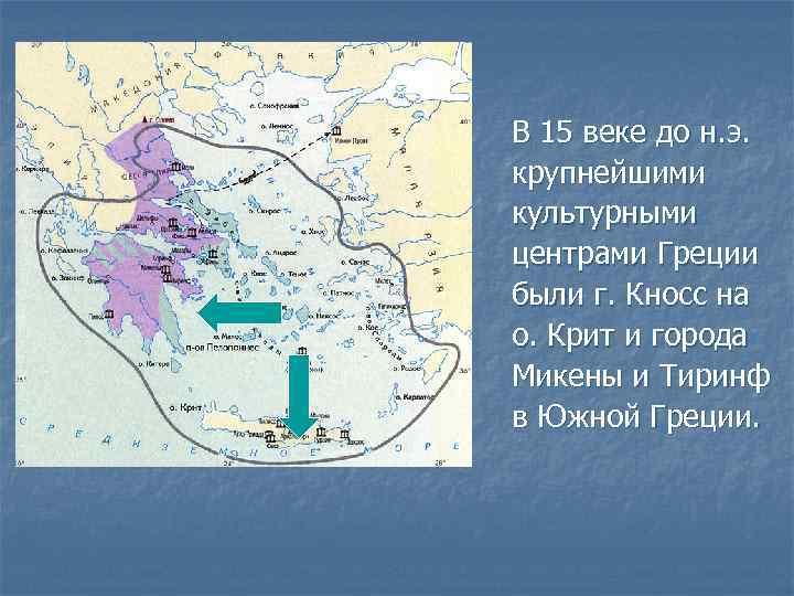 В 15 веке до н. э. крупнейшими культурными центрами Греции были г. Кносс на