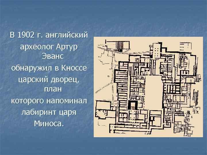 В 1902 г. английский археолог Артур Эванс обнаружил в Кноссе царский дворец, план которого