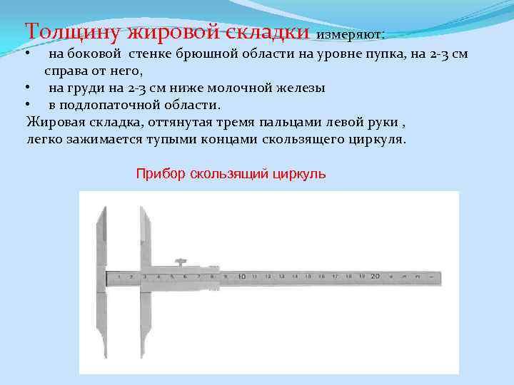Толщину жировой складки измеряют: на боковой стенке брюшной области на уровне пупка, на 2