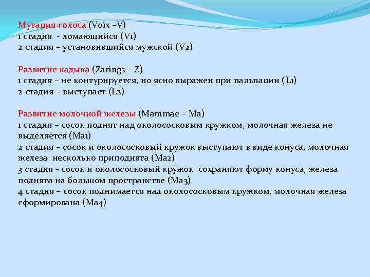 Мутация голоса (Voix –V) 1 стадия - ломающийся (V 1) 2 стадия – установившийся