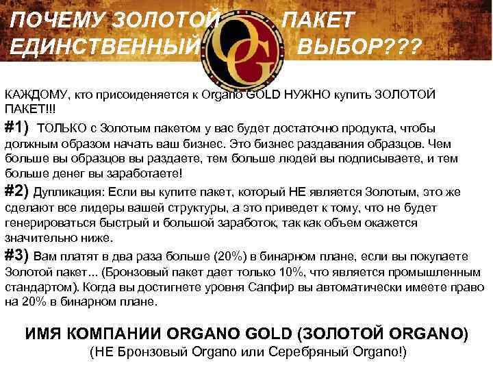ПОЧЕМУ ЗОЛОТОЙ ЕДИНСТВЕННЫЙ ПАКЕТ ВЫБОР? ? ? КАЖДОМУ, кто присоиденяется к Organo GOLD НУЖНО