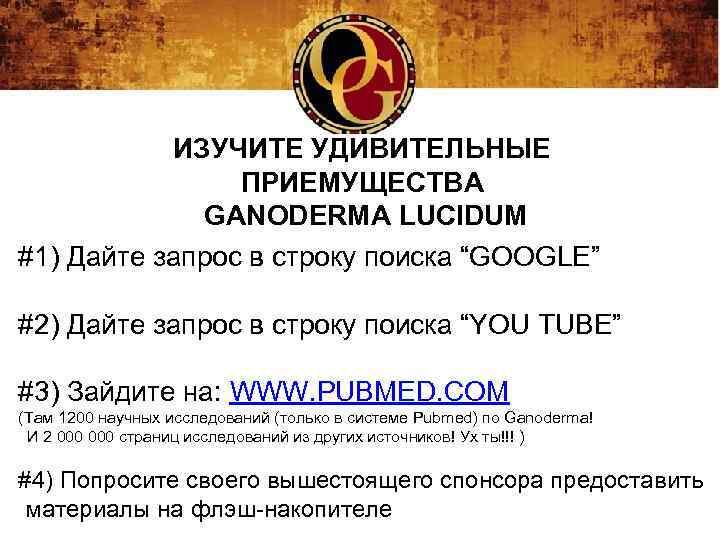 """ИЗУЧИТЕ УДИВИТЕЛЬНЫЕ ПРИЕМУЩЕСТВА GANODERMA LUCIDUM #1) Дайте запрос в строку поиска """"GOOGLE"""" #2) Дайте"""