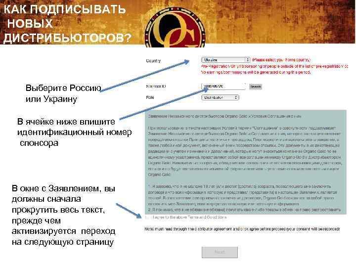 КАК ПОДПИСЫВАТЬ НОВЫХ ДИСТРИБЬЮТОРОВ? Выберите Россию или Украину В ячейке ниже впишите идентификационный номер