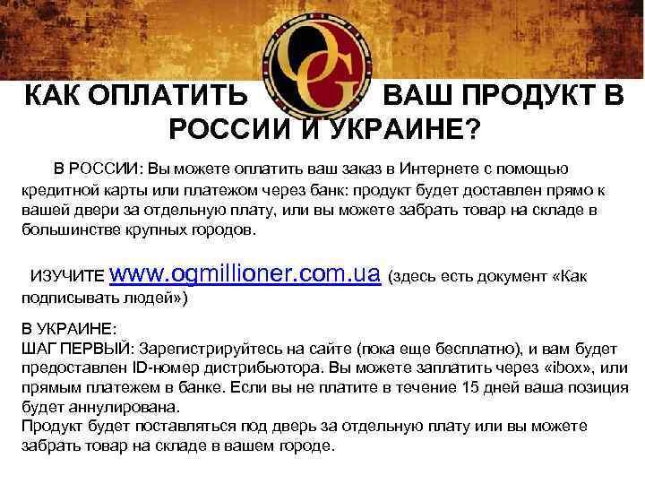КАК ОПЛАТИТЬ ВАШ ПРОДУКТ В РОССИИ И УКРАИНЕ? В РОССИИ: Вы можете оплатить ваш