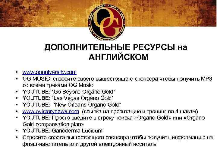 ДОПОЛНИТЕЛЬНЫЕ РЕСУРСЫ на АНГЛИЙСКОМ • www. oguniversity. com • OG MUSIC: спросите своего