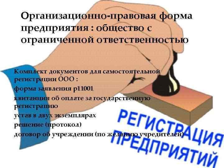 Организационно-правовая форма предприятия : общество с ограниченной ответственностью Комплект документов для самостоятельной регистрации ООО